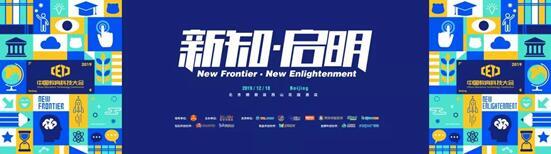 驰声林远东出席中国教育科技大会