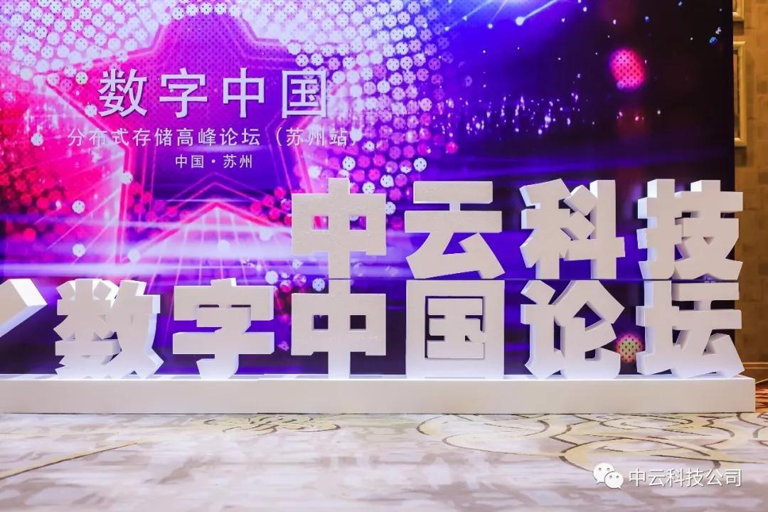 2019《数字中国・分布式存储高峰