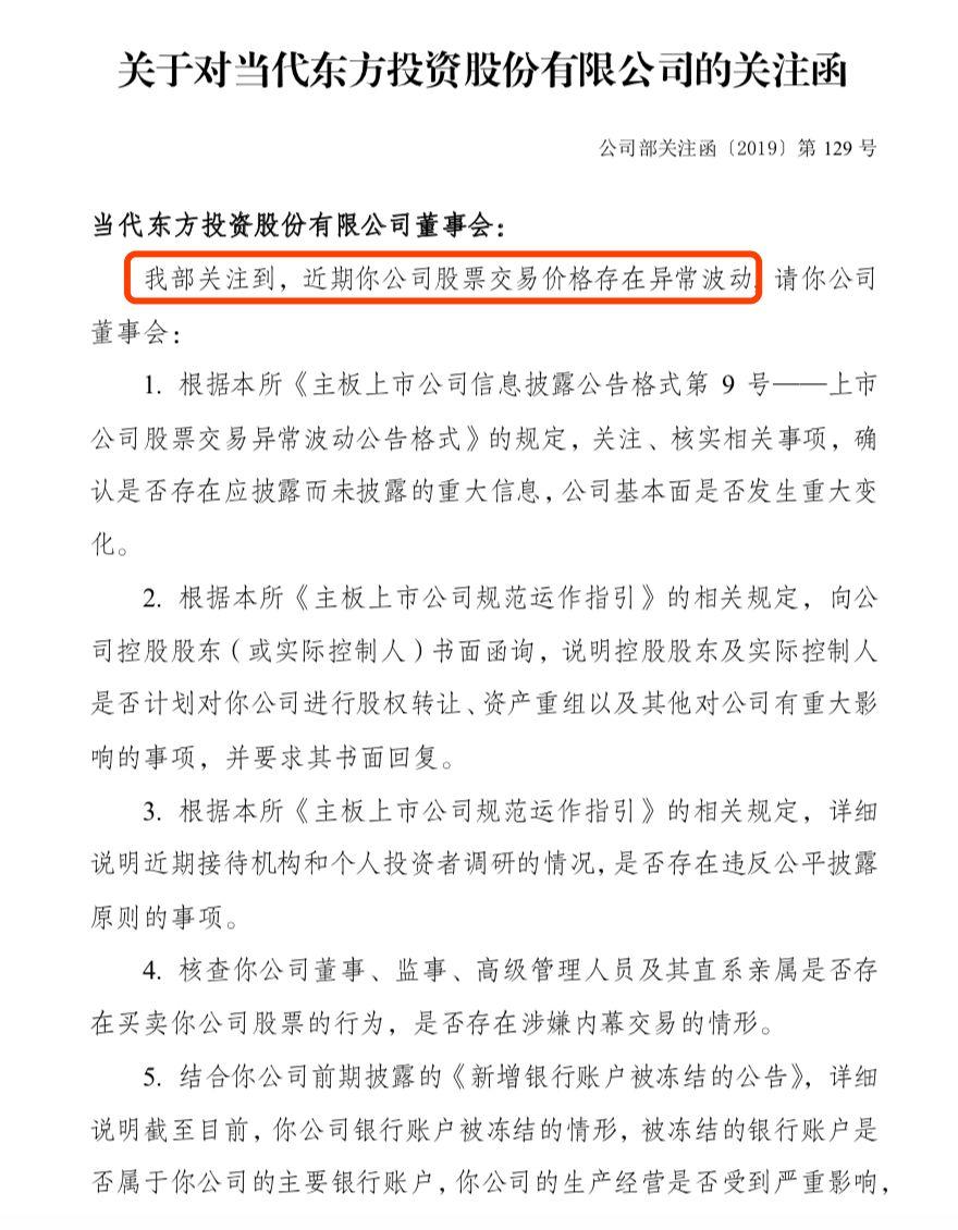 当代东方卷入诉讼41起、金额16.6亿,涉及《军师联盟》《记忆大师》等影视剧