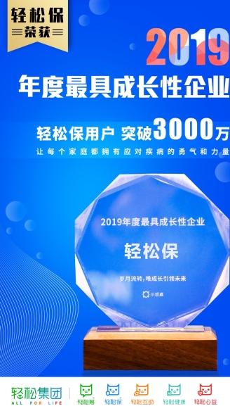 <b>轻松筹·轻松保获殊荣2019年度最佳保险平台 领先落地区块链技术引领技术变革</b>