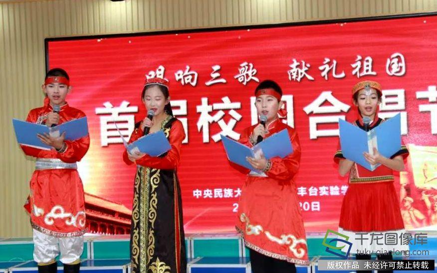 民大附中丰台实验学校举办首届校园合唱节