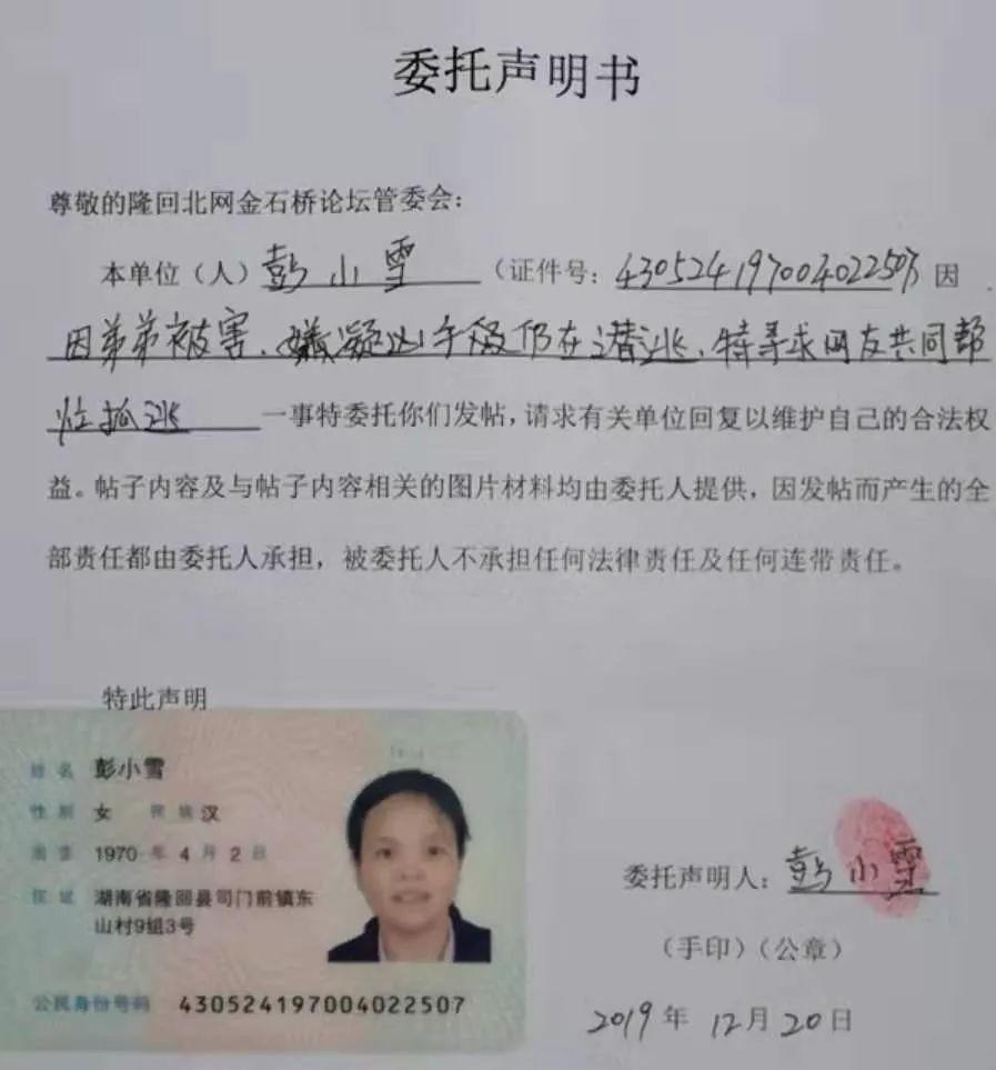 邵阳一男子在外地被杀害,看到这个逃犯请立即报警!