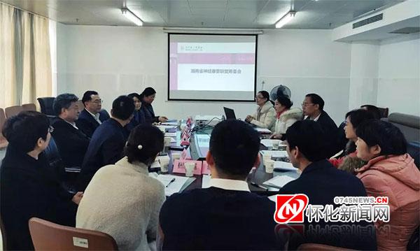 怀化市第一人民医院成为湖南省神经康复联盟副主席单位