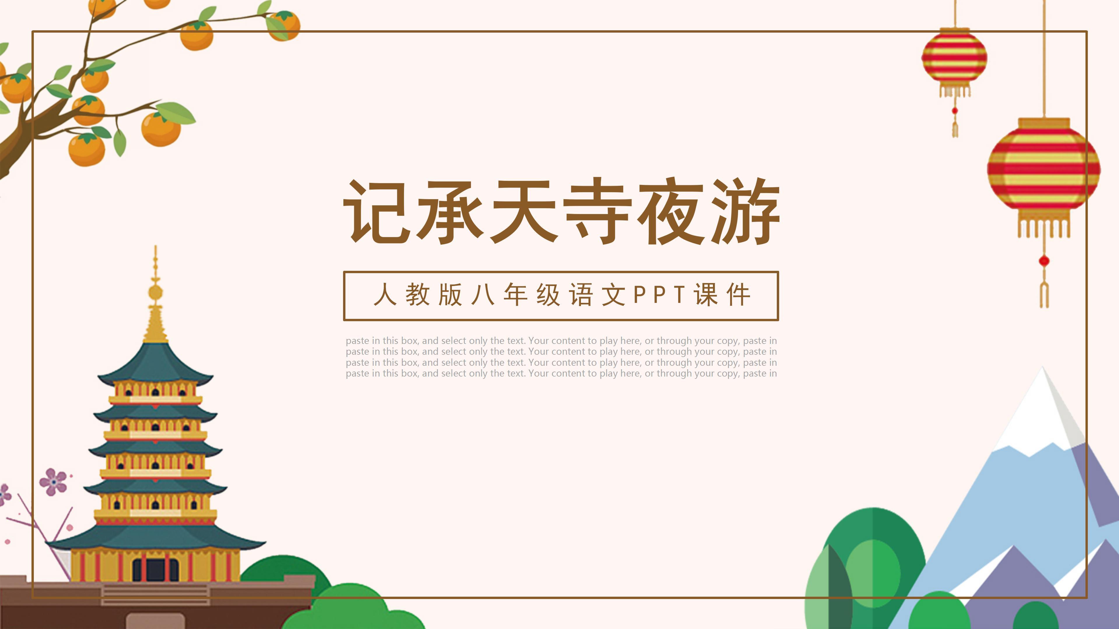 语文课件PPT模板素材推荐