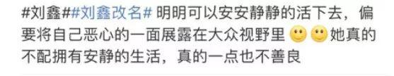 江歌遇害三年,刘鑫改名刘暖曦还成了大V大赚打赏?最新进展来了!