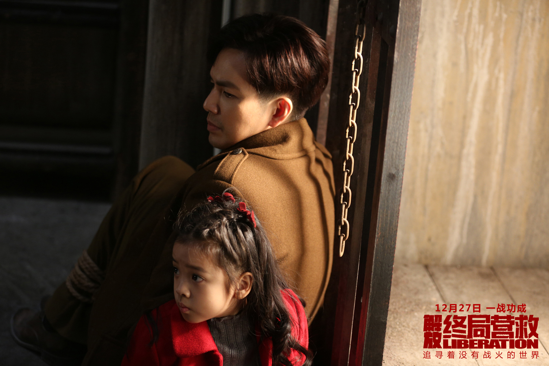 《解放-终局营救》发主题曲MV 钟汉良周一围领衔献唱《解放了》