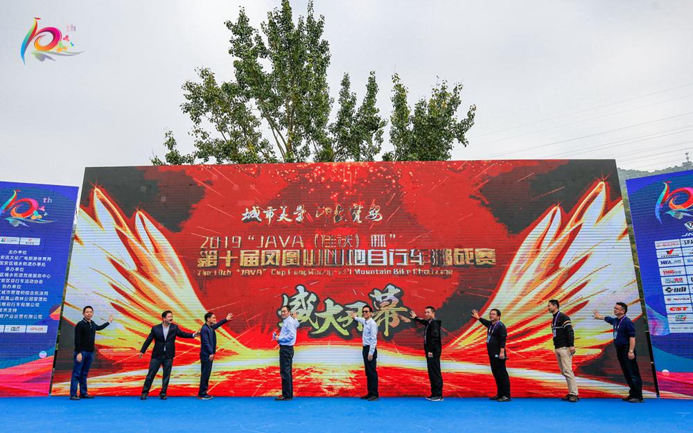 "2019""JAVA(佳沃)杯""第十届凤凰山山地自行车挑战赛胜利闭幕!"