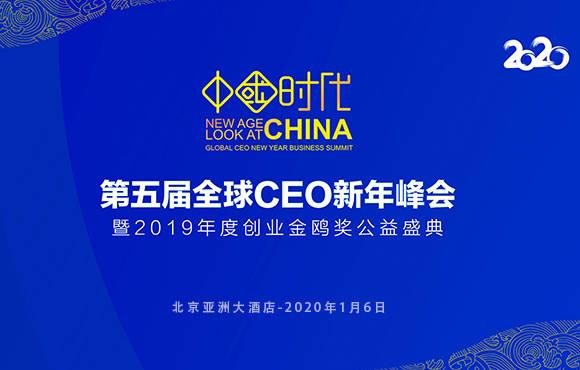 <b>希鸥网2019年度创业金鸥奖评选结果将于1月在京揭晓</b>