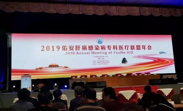 河北中医肝病医院当选为北京佑安肝病感染病专科医疗联盟理事单位