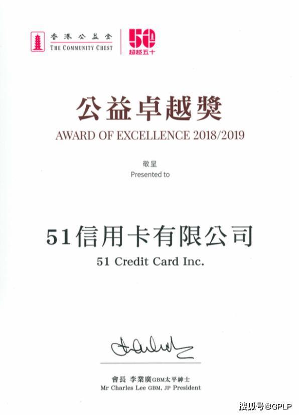 """4年公益善举 51信用卡获评香港公益金""""公益卓越奖"""""""