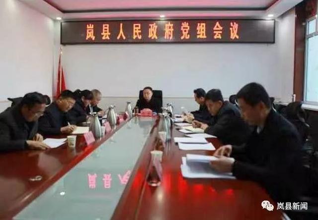 桐柏英雄下载岚县政府召开党组会议