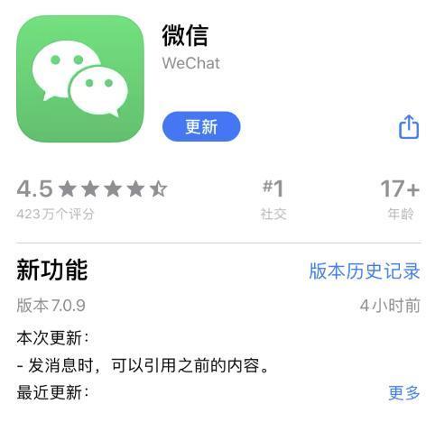 微信发布iOS 7.0.9版本更新:朋友圈评论可以发表情包