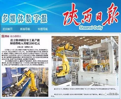陕西日报 | 法士特冲刺全年工业产值和销售收入双超200亿元