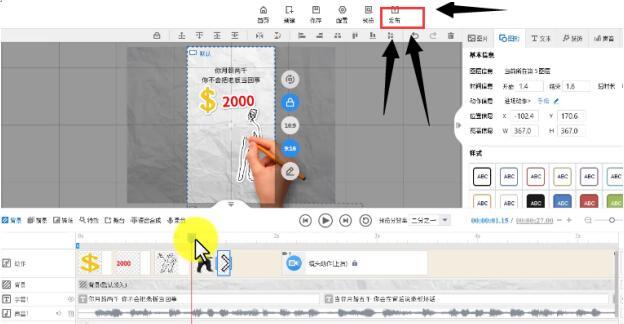 抖音手绘视频制作教程视频,学会手绘视频制作抖音视频号通吃!插图8