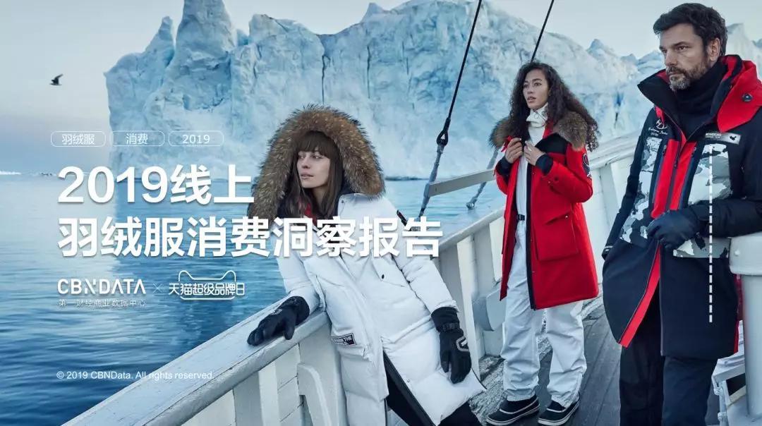时尚保暖新主义:2019线上羽绒服消费洞察报告| CBNData报告