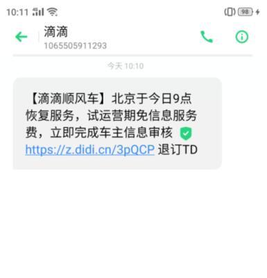 滴滴顺风车北京恢复运营 驾驶员不能以盈利为目的