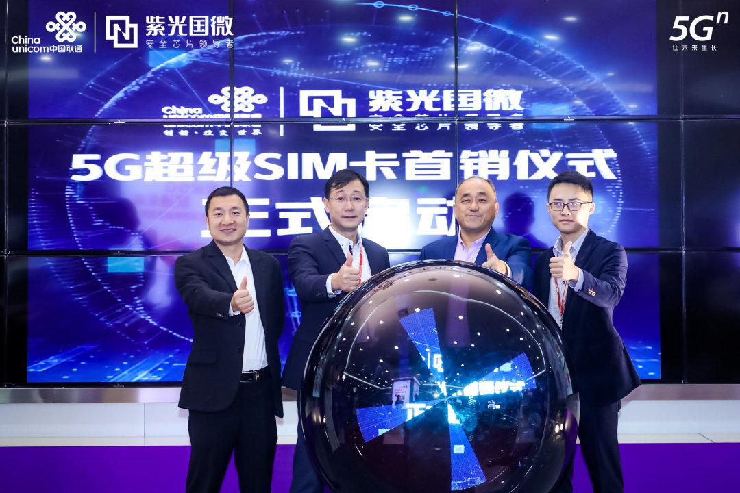 紫光国微5G超级SIM卡上市,有望推动5G手机迅速降至千元