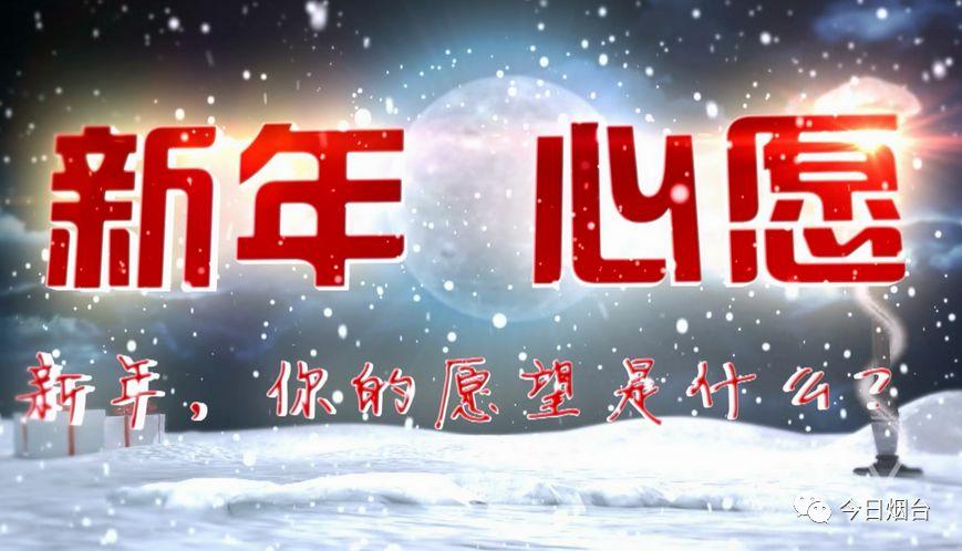 """烟台""""新年心愿""""大型公益活动启动!孩子的小心愿,我们一起帮实现?"""