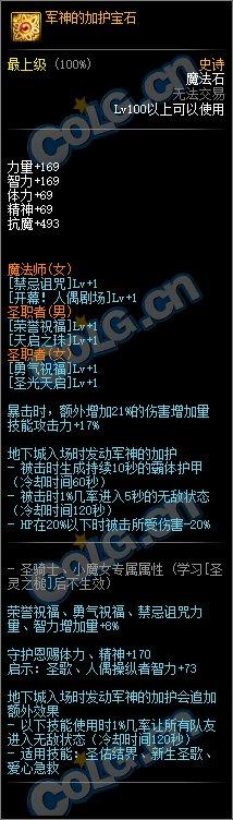 【爆料】韩服100级史诗/神话套装(特殊装备)属性一览