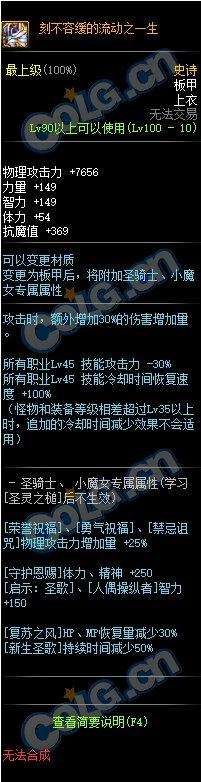 【爆料】韩服100级史诗/神话套装(板甲)属性一览