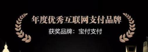"""漫道金服旗下宝付荣获2019年支付行业金科奖""""年度优秀互联网支付品牌"""""""