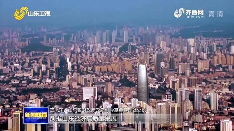 <b>山东加大投资方式创新 推动项目建设迈入快车道</b>