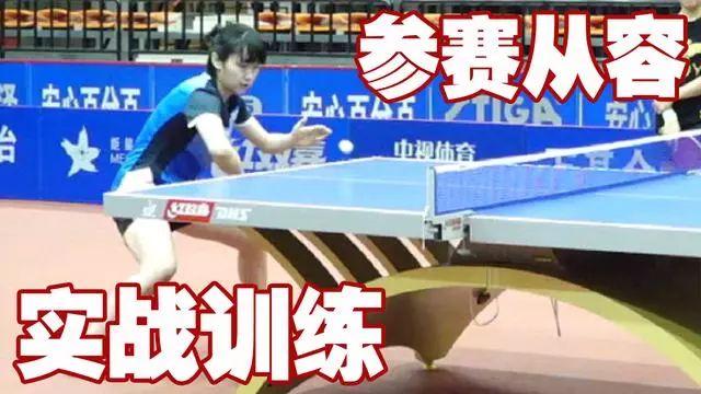 《乒乓微课堂》第56集:如何在比赛中打出训练时的水平