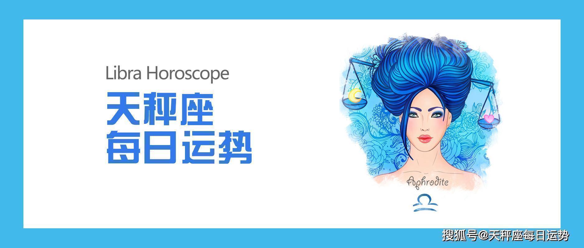天秤座本周运势2019/12/23-12/29