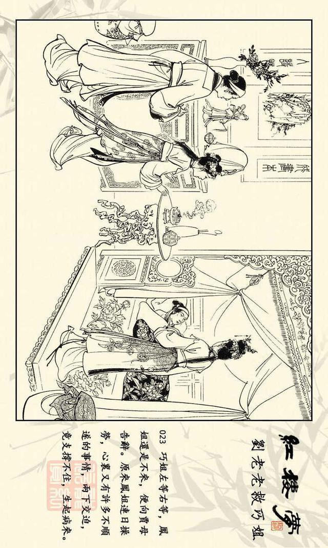 pp连环画 红楼梦系列17 刘姥姥救巧姐 张令涛 胡若佛 绘