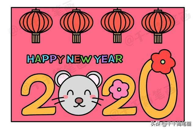 2020年新年元旦老鼠简笔画小素材,新年祝福手账手抄报都用得上