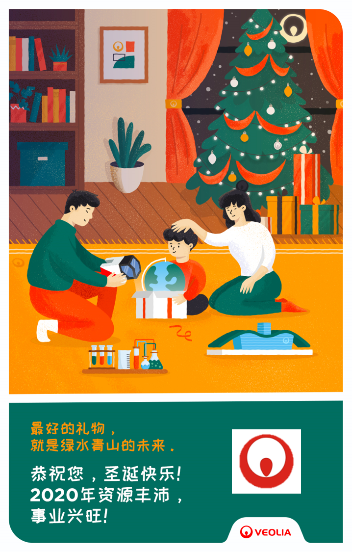 亲爱的,你们的圣诞礼物来啦!
