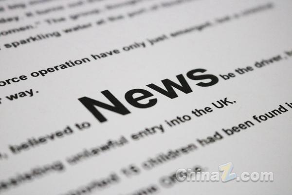 彭博社因发布假新闻被法国金融监管机构罚款760万美元
