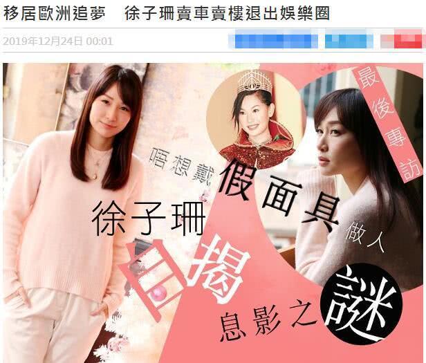 徐子珊宣布退出娱乐圈曾获2004年