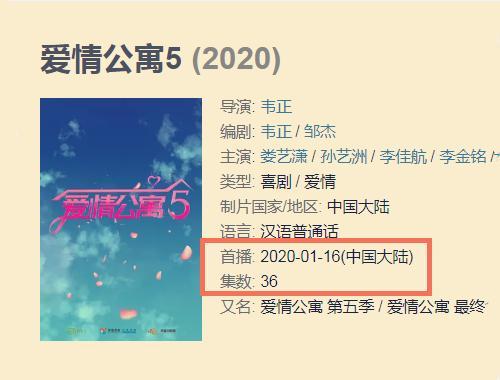 《爱情公寓5》终于定档,看到播放时间和集数时,学生党:开心了