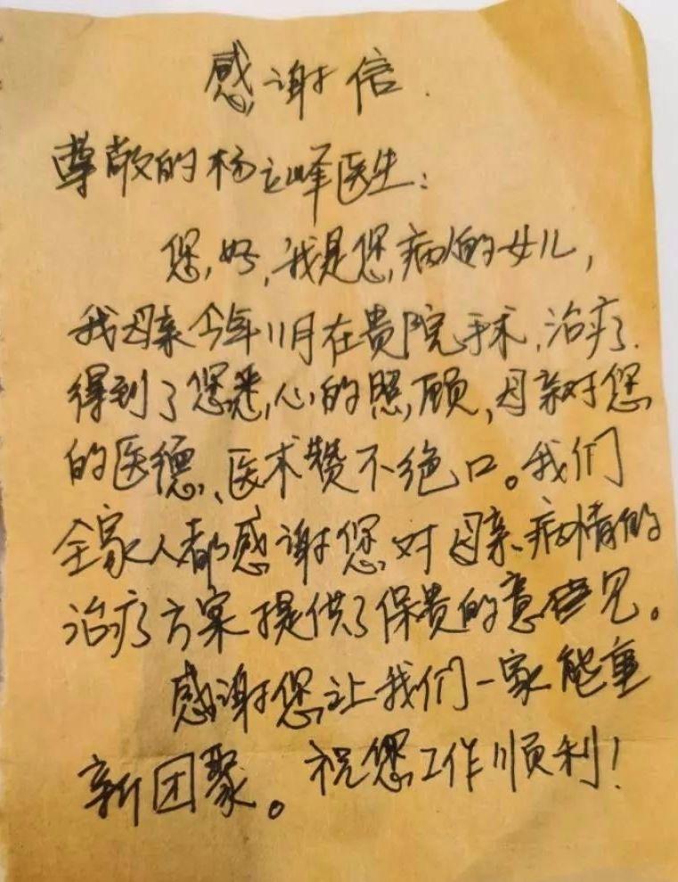 39岁猝死,孩子才4岁!妻子一封信戳痛千万网友