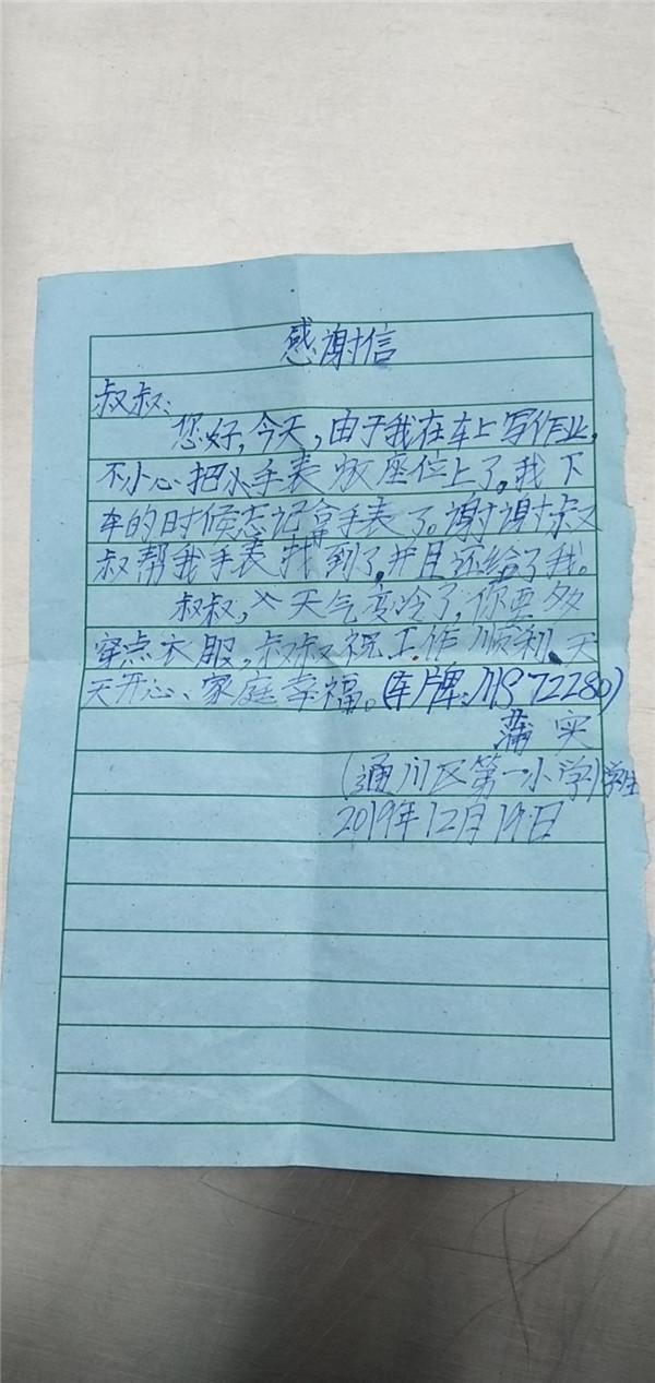 司机叔叔送还手表 达州小学生手写萌信字字暖心