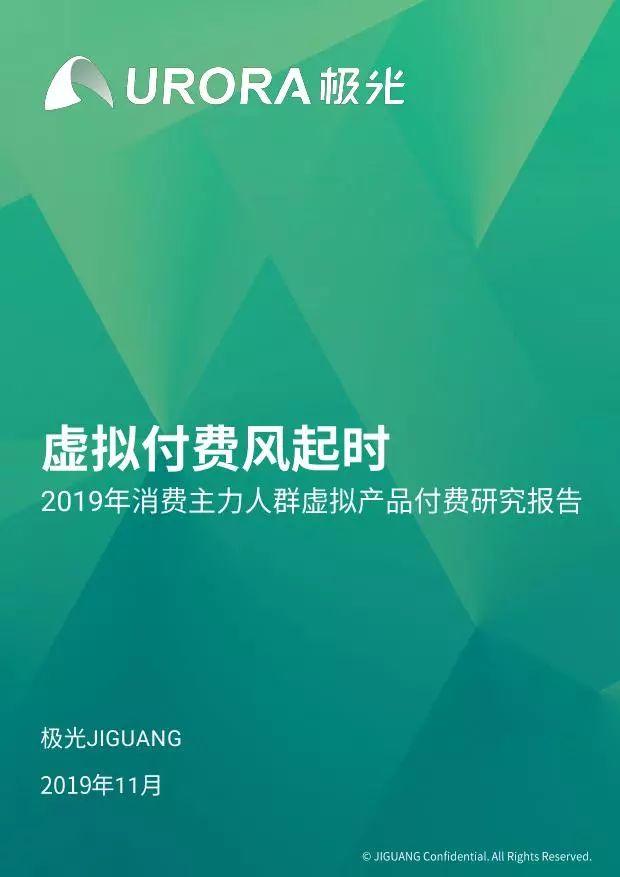极光大数据:2019年消费主力人群虚拟产品付费研究报告