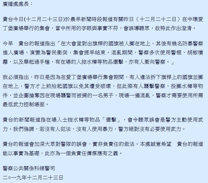呵呵,香港电台与港警杠上了