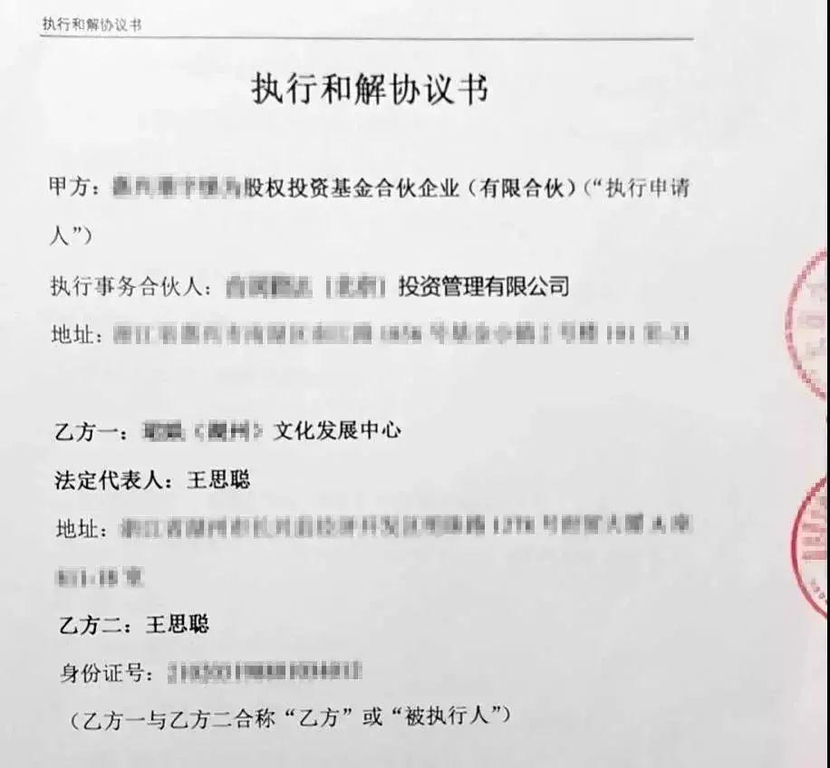 王思聪还款5000万 上海静安法院称其3条限制消费令已撤销