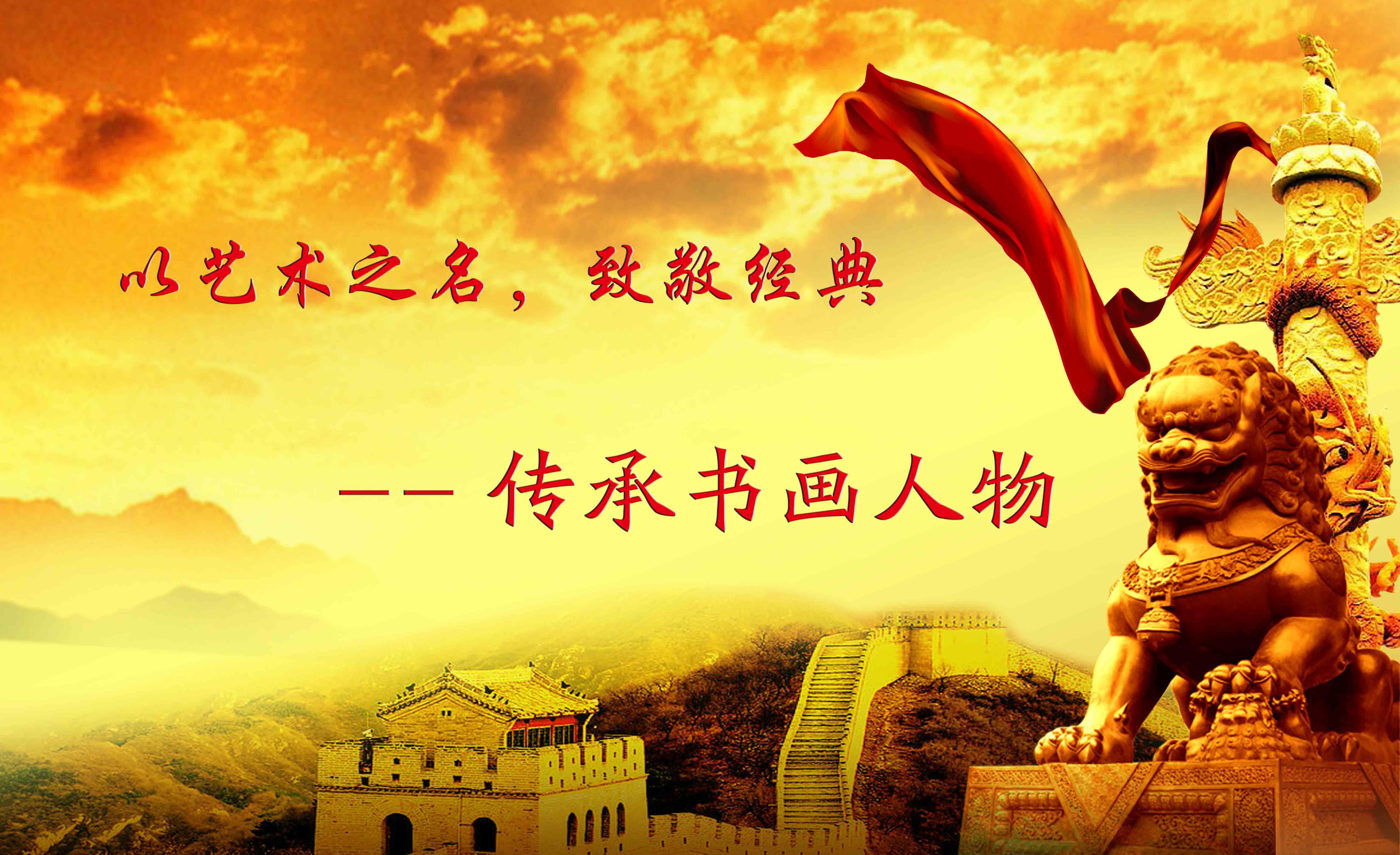 杨玉才【以艺术之名,致敬经典】--传承书画人物