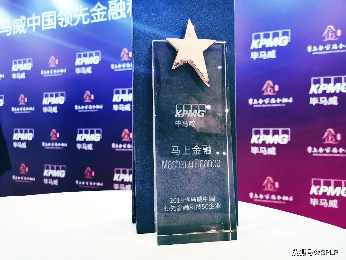 "<b>马上金融连续四年入围""毕马威中国领先金融科技50企业""榜单</b>"