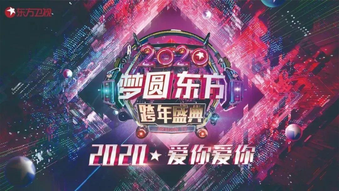 【娱乐】2019-2020各台跨年晚会阵容来啦!图片