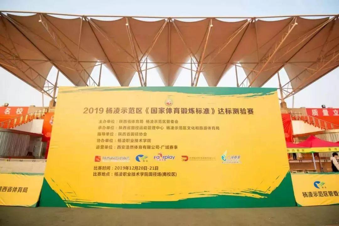 2019杨凌示范区《国家体育锻炼标准》达标