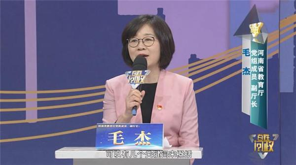 <b>《百姓问政》就热点教育问题对话河南省教育厅副厅长毛杰</b>