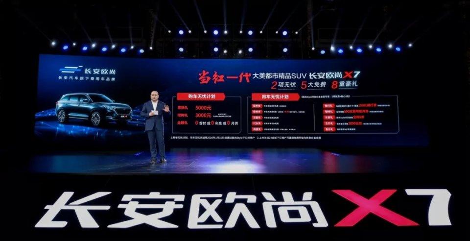 """""""双免""""政策带来真实惠 长安欧尚X7不以套路也得人心"""