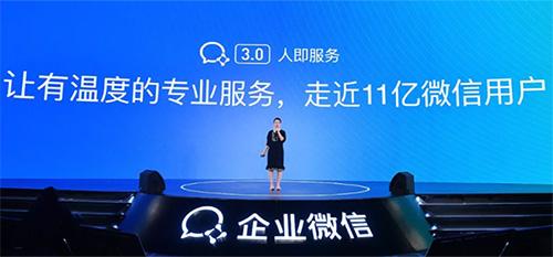 推广小风口:企业微信3.0版上线