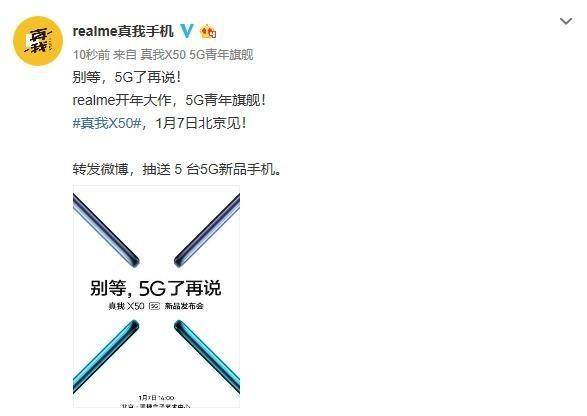 realme真我X50正式官宣 5G青年旗舰1月7日北京见