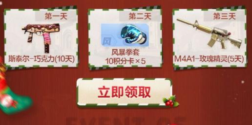 CF手游2019圣诞节礼包