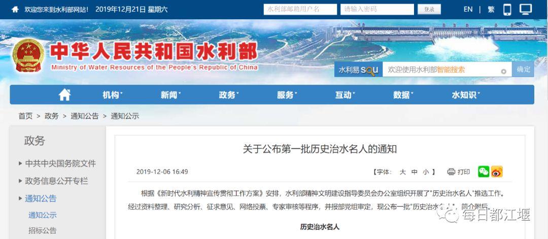 骄傲!主持修建都江堰的李冰入选水利部公布的第一批历史治水名人!