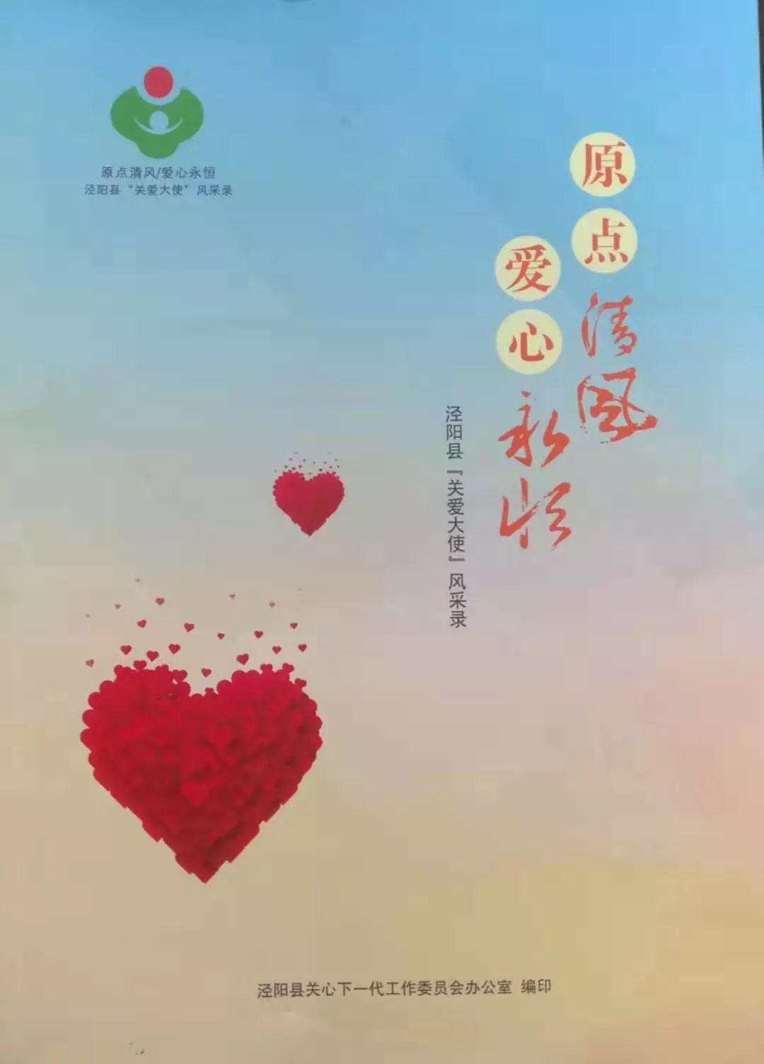 《泾水流云》出版发行   泾阳文坛再添一部厚重之作!